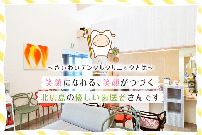 ~さいわいデンタルクリニックとは~笑顔になれる、笑顔がつづく 北広島の優しい歯医者さんです