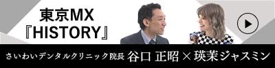 東京MX HISTORY さいわいデンタルクリニック院長 谷口正昭 X 瑛茉ジャスミン