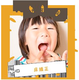 床矯正:北広島市唯一!取り外し可能な矯正治療