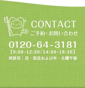 CONTACT:ご予約・お問い合わせ 011-375-6195 【9:00-12:30/14:00-19:30】休診日:日・祝日および木・土曜午後