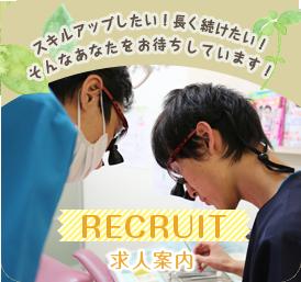 RECRUIT:求人案内 スキルアップしたい!長く続けたい!そんなあなたをお待ちしています!
