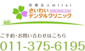 医療法人mirai さいわいデンタルクリニック ご予約・お問い合わせはこちら 011-375-6195